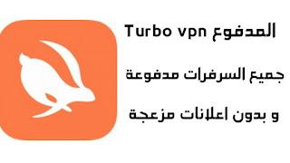 تحميل تطبيق Turbo Vpn المدفوع بدون اعلانات