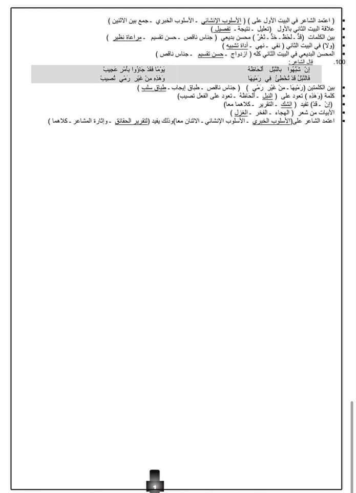 أهم 100 سؤال بلاغة بالاجابات للصف الثالث الثانوي 2021 pdf