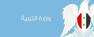 بــــرنـــامــــــــج الامتحان العام لشــهـادة الدراســة الإعداديــة الشرعيـــة دورة عـــــام 2020م  سوريا