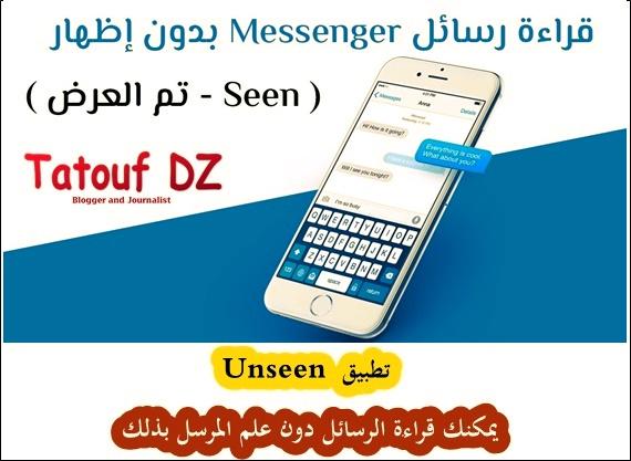 تطبيق Unseen لاخفاء قراءتك للرسائل الواردة - يمكنك قراءة الرسائل دون علم المرسل بذلك !