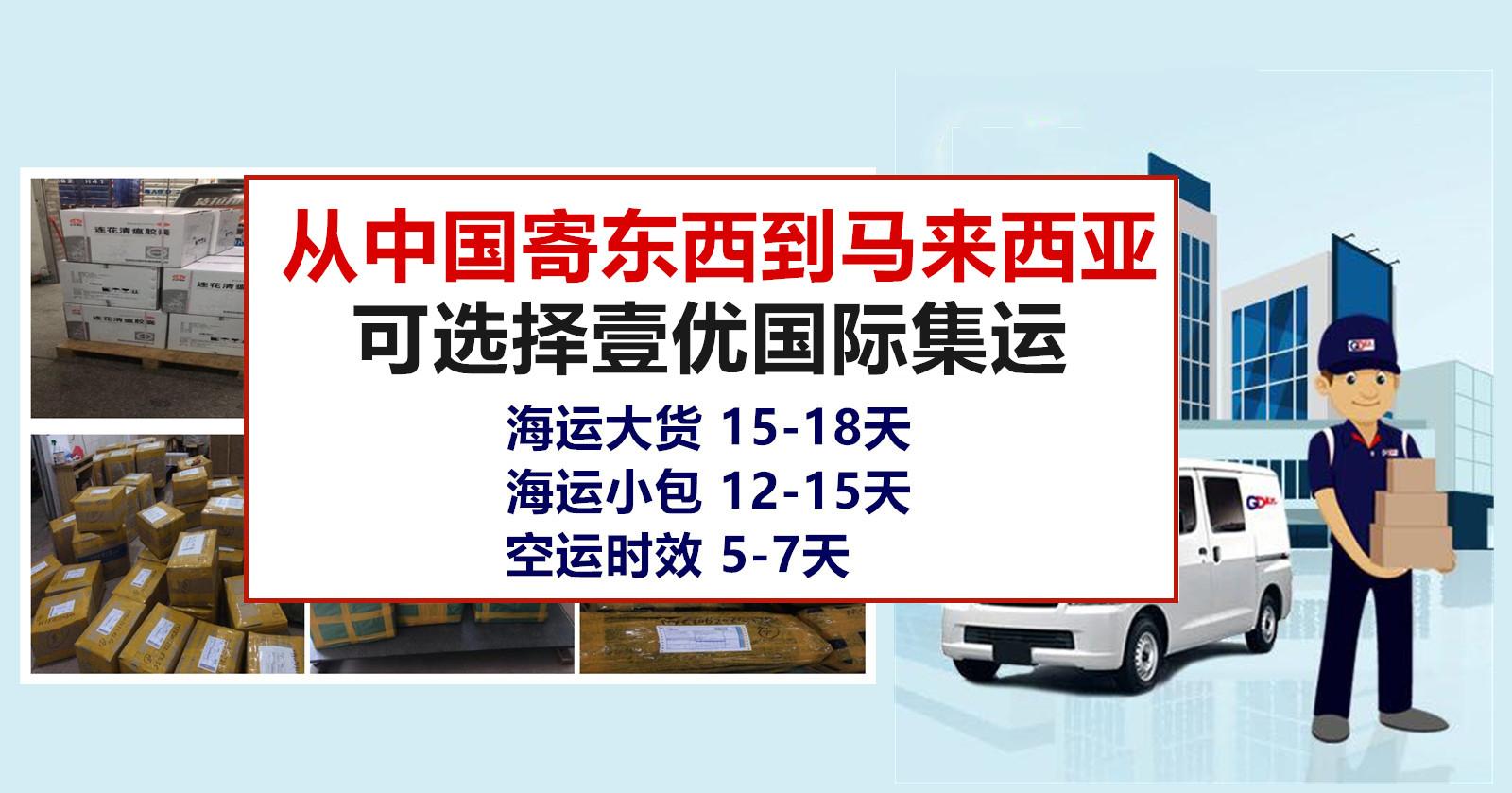 从中国电商网购,壹优国际集运是最佳选择