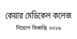 Care Medical College job circular 2019. কেয়ার মেডিকেল কলেজ নিয়োগ বিজ্ঞপ্তি ২০১৯