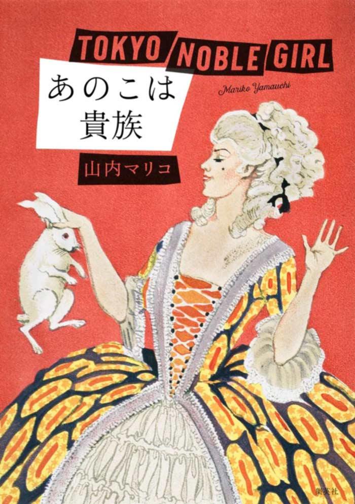 Tokyo Noble Girl (Ano Ko Ha Kizoku) novela - Mariko Yamauchi (SHUEISHA, 2016)