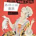 """""""TOKYO NOBLE GIRL"""": LA NUEVA PELÍCULA DE YUKIKO SODE"""