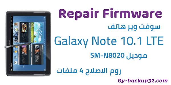 سوفت وير هاتف Galaxy Note 10.1 LTE موديل SM-N8020 روم الاصلاح 4 ملفات تحميل مباشر