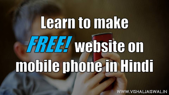 Learn to make free mobile website in hindi. How to make free website in hindi. Best hindi guide tutorials.