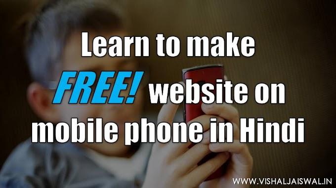 फ्री में मोबाइल फ़ोन के जरिये अपना वेबसाइट बनाये।