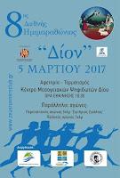 """ΑΠΣ Δρομέων Πιερίας """"ΖΕΥΣ"""": Στην τελική ευθεία για τη διεξαγωγή του 8ου Διεθνή Ημιμαραθωνίου """"ΔΙΟΝ"""" (video promo - poster)"""