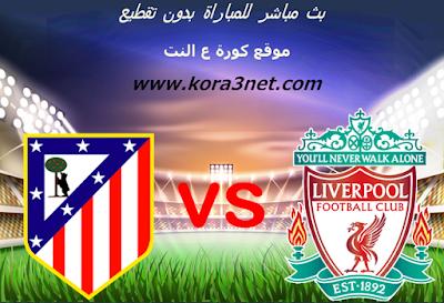 موعد مباراة ليفربول واتلتيكو مدريد اليوم 11-3-2020 دورى ابطال اوروبا