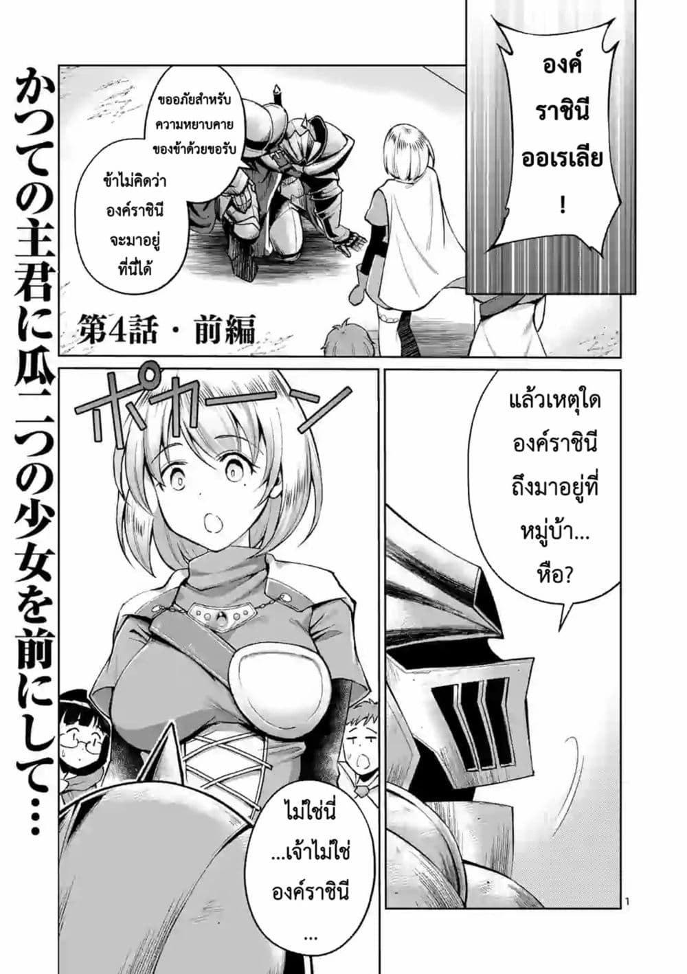 Moto Shogun no Undead Knight-ตอนที่ 4.1