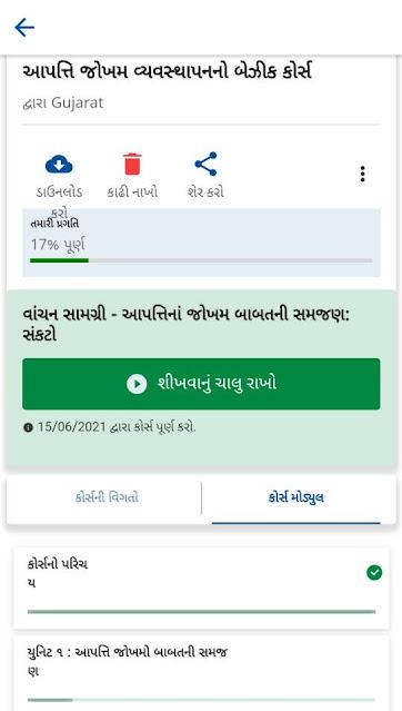 Diksha app new course link