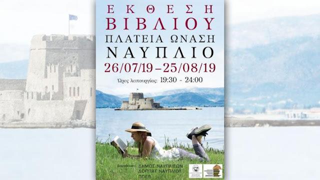 70 εκδότες στην έκθεση βιβλίου που ξεκινάει την Παρασκευή στο Ναύπλιο
