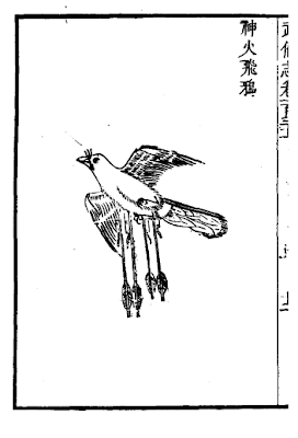 Ming Dynasty Divine Fire Flying Crow
