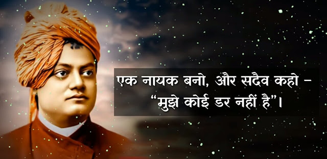 swami vivekananda quotes images