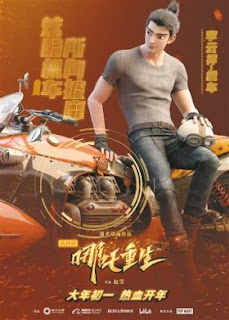 chinese animation movies 2019
