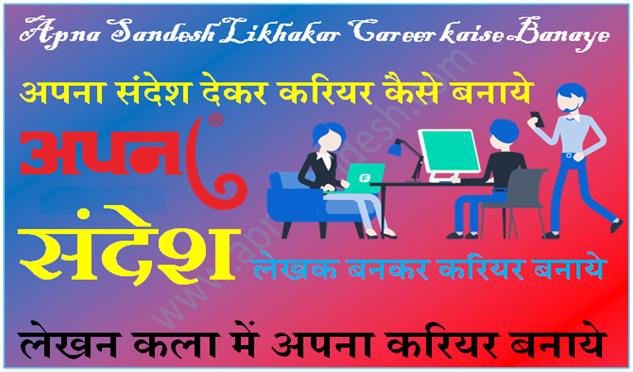 Apna Sandesh Likhakar Career kaise Banaye - अपना संदेश देकर करियर कैसे बनाये