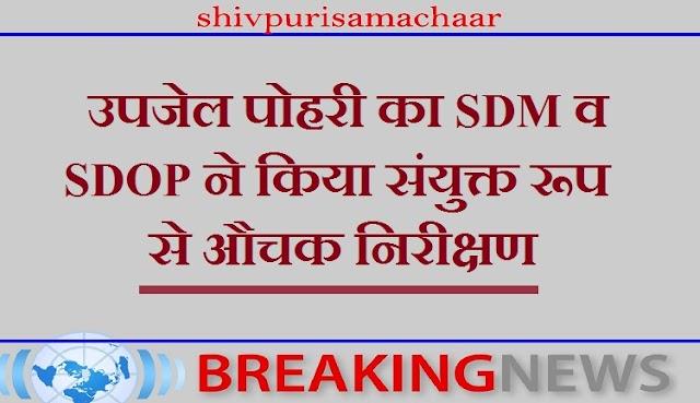 उपजेल पोहरी का SDM व SDOP ने संयुक्त रूप से किया औचक निरीक्षण - SHIVPURI NEWS