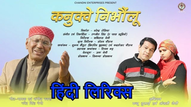 Kanukwe Nibholu Lyrics - Narendra Singh Negi ~ Garhwali Song Lyrics