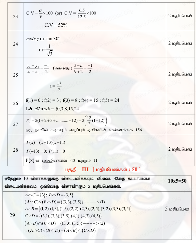 OMTEX CLASSES TAMIL : Tamil Medium 10th MATHS Quarterly