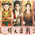 [China Game] Ỷ Thiên Đồ Long Kí 2