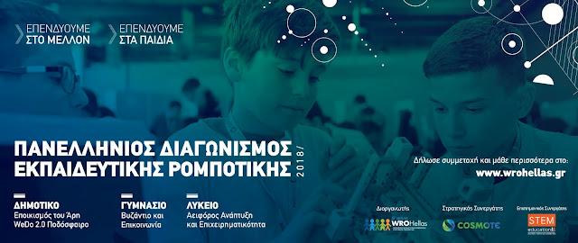 Στο Ναύπλιο ο 5ος Περιφερειακός Διαγωνισμός Εκπαιδευτικής Ρομποτικής Πελοποννήσου 2018