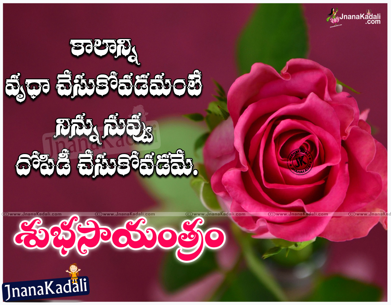 Good Evening Quotes Greetings In Telugu With Nice Messages Jnana