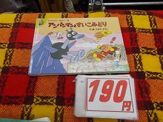 絵本 アンパンマンとすいこみどり 190円