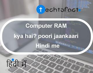 Computer RAM क्या हैं? इसका क्या काम है?