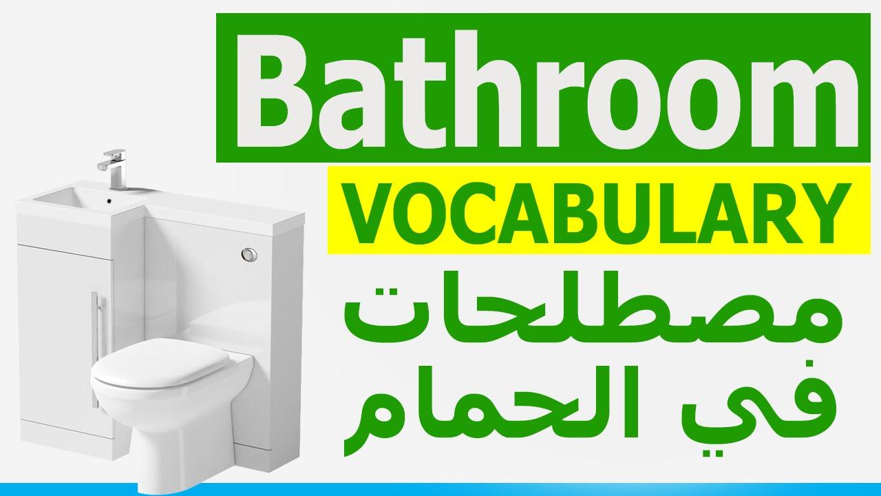 ادوات الحمام بالانجليزية The Bathroom