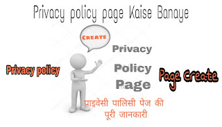 Privacy-policy-page-banaye-1