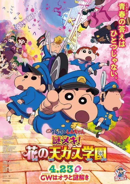 Crayon Shin-chan Film Reveals More Cast and Poster