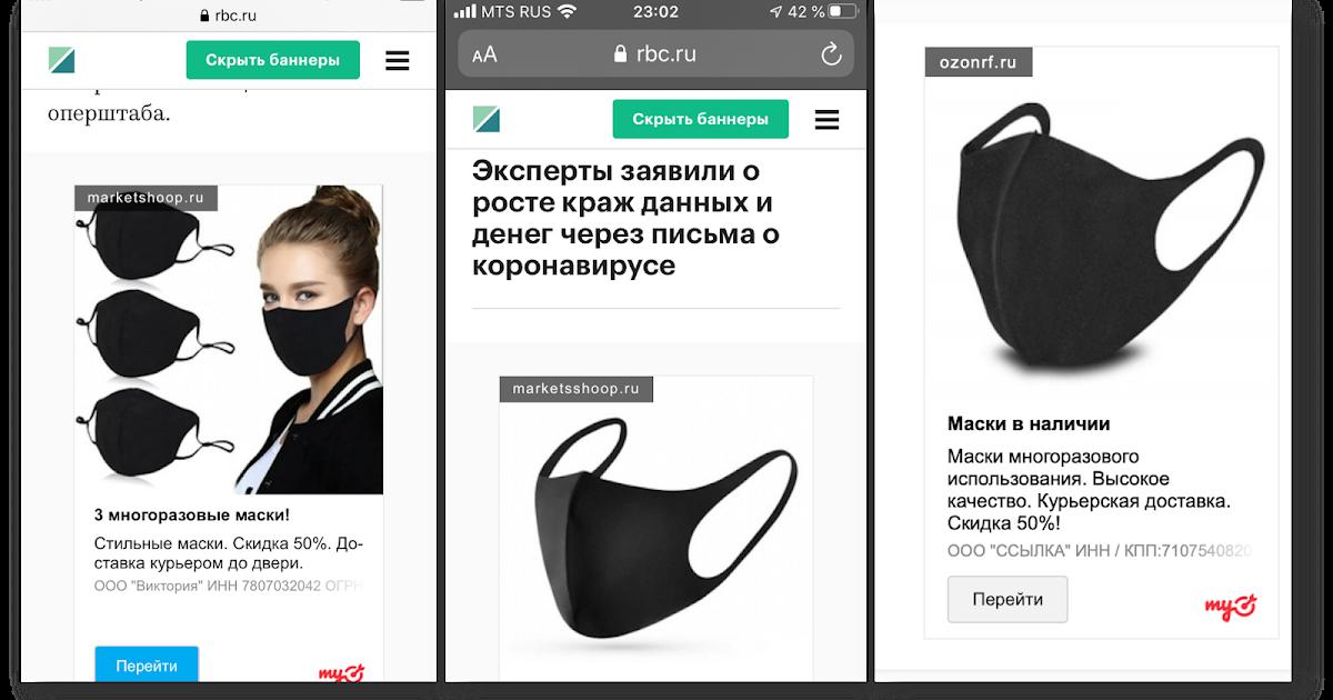 """ИБ и рекламируемые на солидных ресурсах мошеннические сайты, """"торгующие"""" медицинскими масками"""