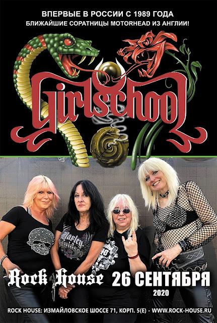 Girlschool выступят в клубе Rock House