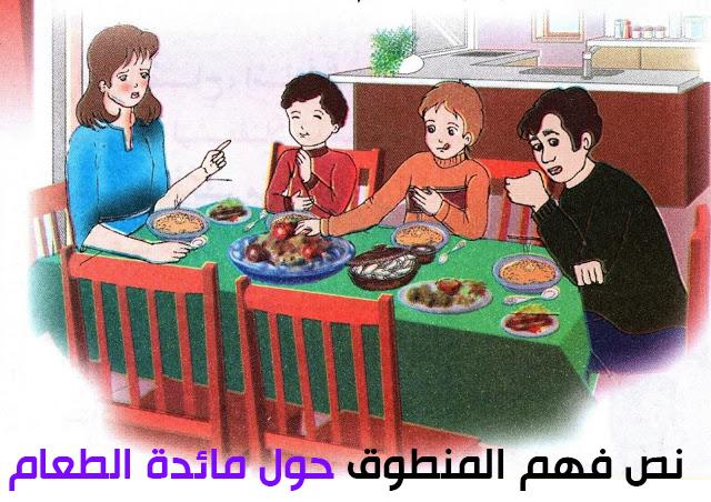نص فهم المنطوق حول مائدة الطعام للسنة الثالثة ابتدائي