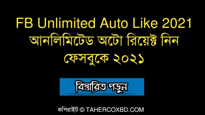 Facebook Auto Like, Auto Comment FB
