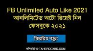 Unlimited Auto Like, Auto React in FB 2021   ফেসবুকে আনলিমিটেড অটো রিয়েক্ট নিন ২০২১ [ পর্ব - ২  ]