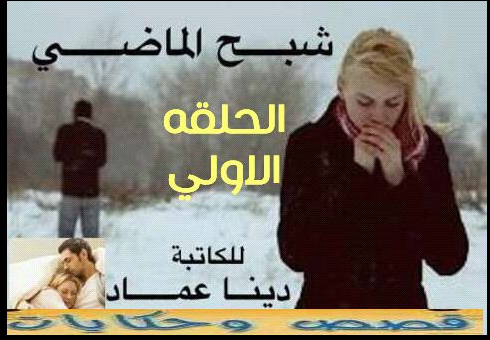 رواية شبح الماضي - دينا عماد