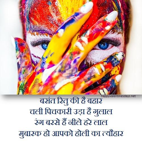 holi-wishes-in-hindi