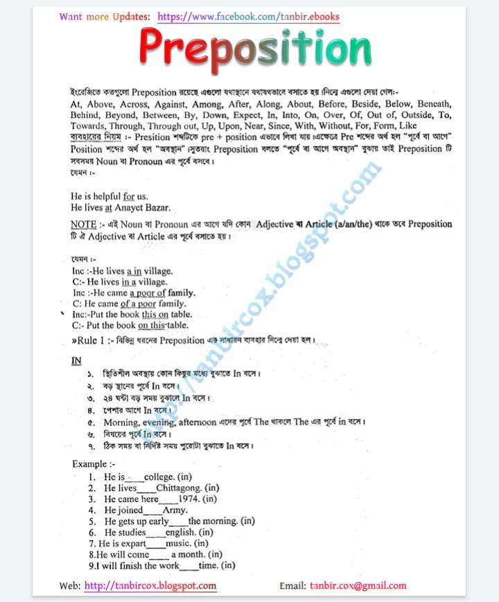 Preposition এর টেকনিক, preposition শেখার সহজ টেকনিক, preposition শর্টকাট টেকনিক, appropriate preposition  টেকনিক pdf