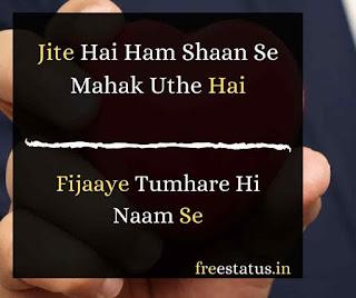 Jite-Hai-Ham-Shaan-Se-Love-Pain-Quotes