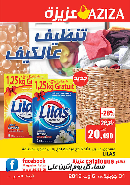 catalogue aziza tunisie aout produits nettoyage 2019