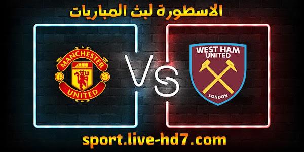 مشاهدة مباراة مانشستر يونايتد ووست هام يونايتد بث مباشر الاسطورة لبث المباريات بتاريخ 05-12-2020 في الدوري الانجليزي