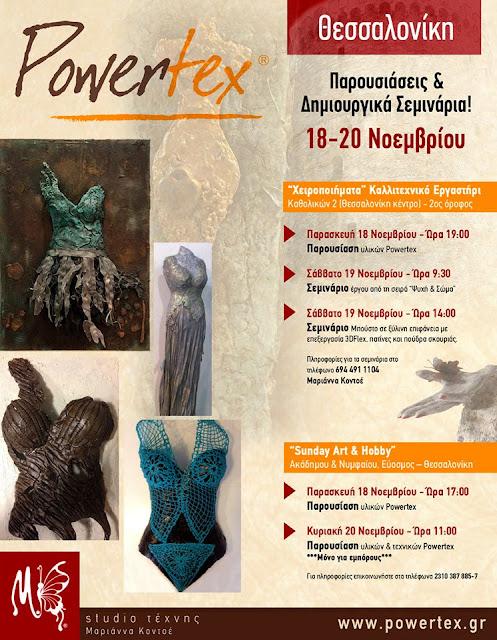 σεμιναρια powertex,powertex σεμιναρια θεσσαλονικη,παρουσιασεις powertex θεσσαλονικη