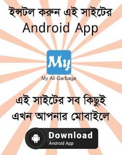My All Garbage Android App Ad