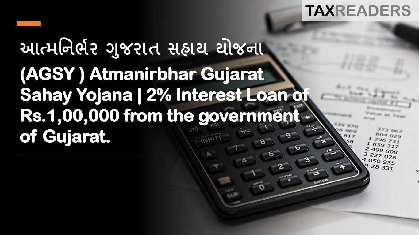 Atmanirbhar Gujarat Sahay Yojana | AGSY | આત્મનિર્ભર ગુજરાત સહાય યોજના | 2% Interest Loan of Rs.1,00,000 from the government of Gujarat.