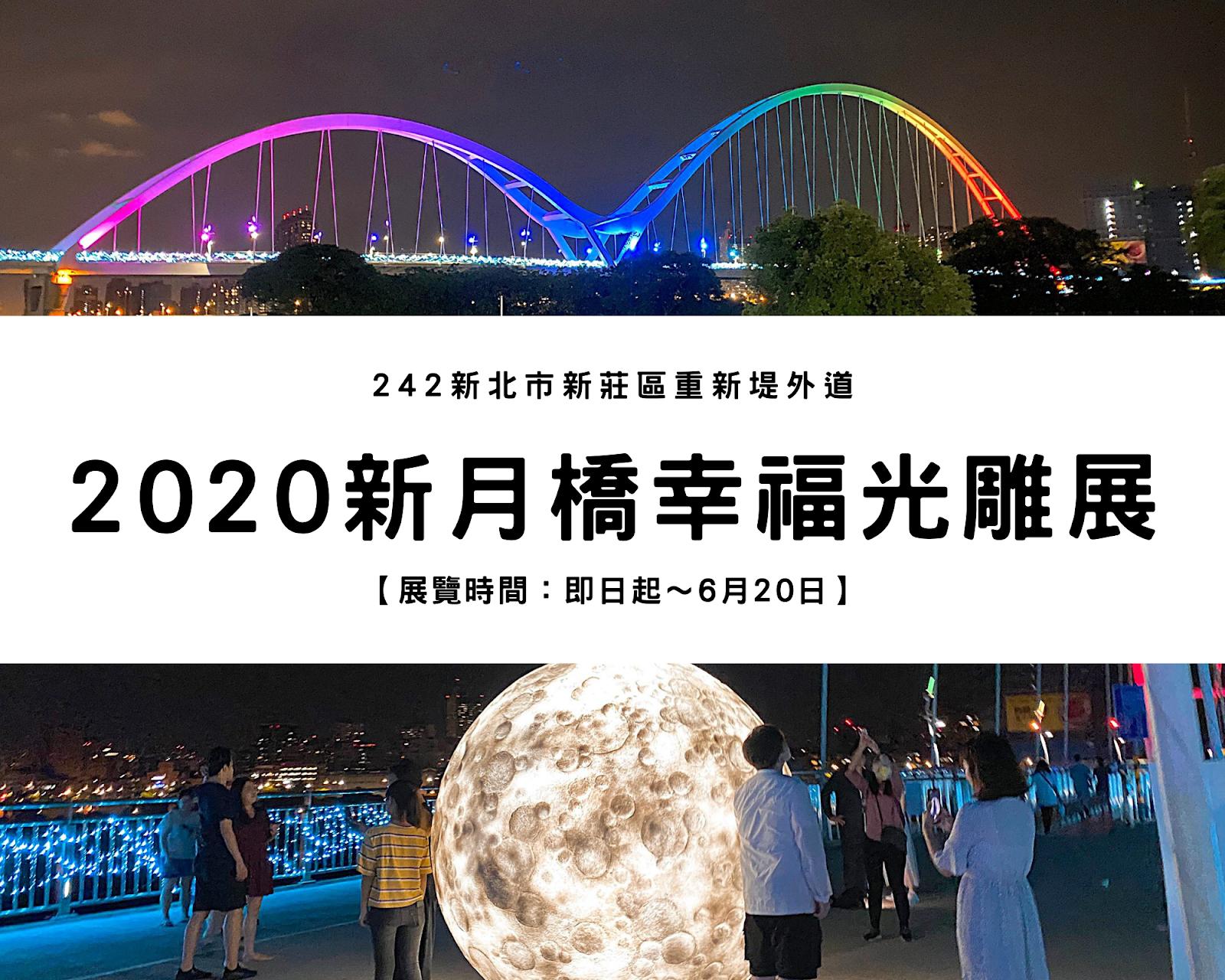 【新板約會景點】2020新月橋幸福光雕展|2公尺仿真月亮降落人間、完美拍出網美照片~