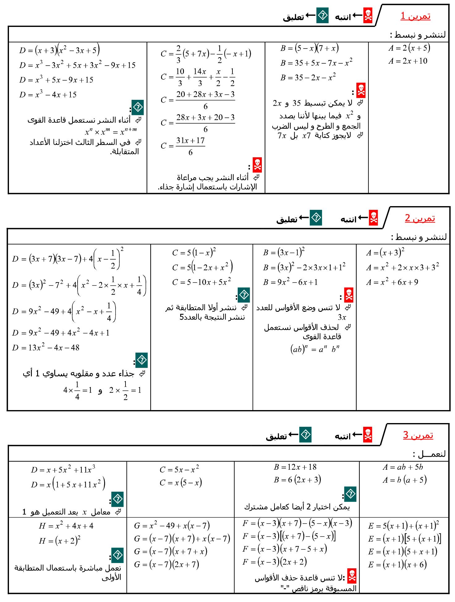 تمارين وحلول المتطابقات الهامة للسنة الثالثة إعدادي