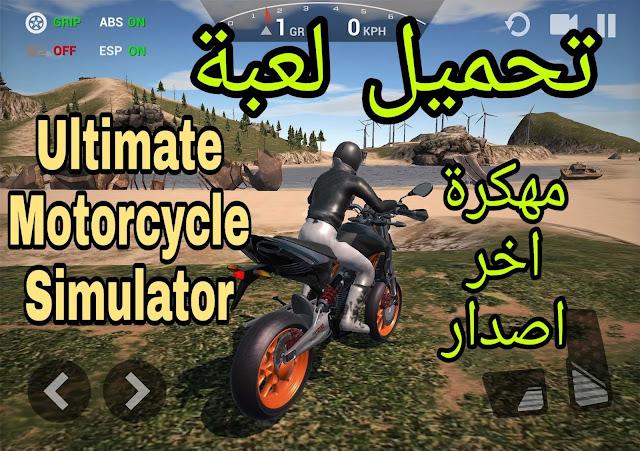 Ultimate Motorcycle Simulator مهكرة اخر اصدار