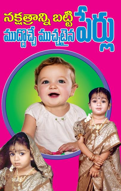 పిల్లల పేర్లు (చిన్నది)   Pillala Perlu (Small)   GRANTHANIDHI   MOHANPUBLICATIONS   bhaktipustakalu