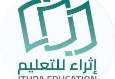 شركة إثراء للتعليم، تعلن عن توفر فرص وظيفية (تعليمية) شاغرة (للنساء) بعدة تخصصات للعام الدراسي 1443هـ